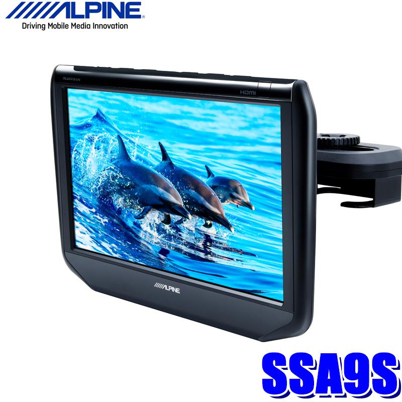SSA9S アルパイン 9型WSVGAヘッドレスト取付リアビジョン (ヘッドレストモニター)