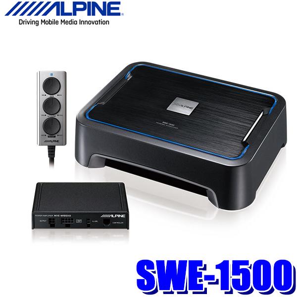 SWE-1500 アルパイン シート下取付型 パワードサブウーハー17cmウーファー&150Wアンプ内蔵 リモコン付