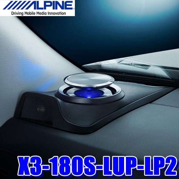 【在庫あり GWも発送】X3-180S-LUP-LP2 アルパイン 150系ランドクルーザープラド専用リフトアップトゥイーター付き18cm3wayスピーカー