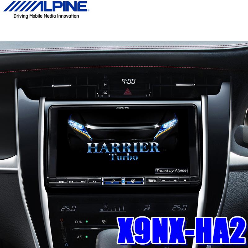 【在庫あり GWも発送】X9NX-HA2 アルパイン BIGX 60系ハリアー専用9インチWXGAカーナビゲーション