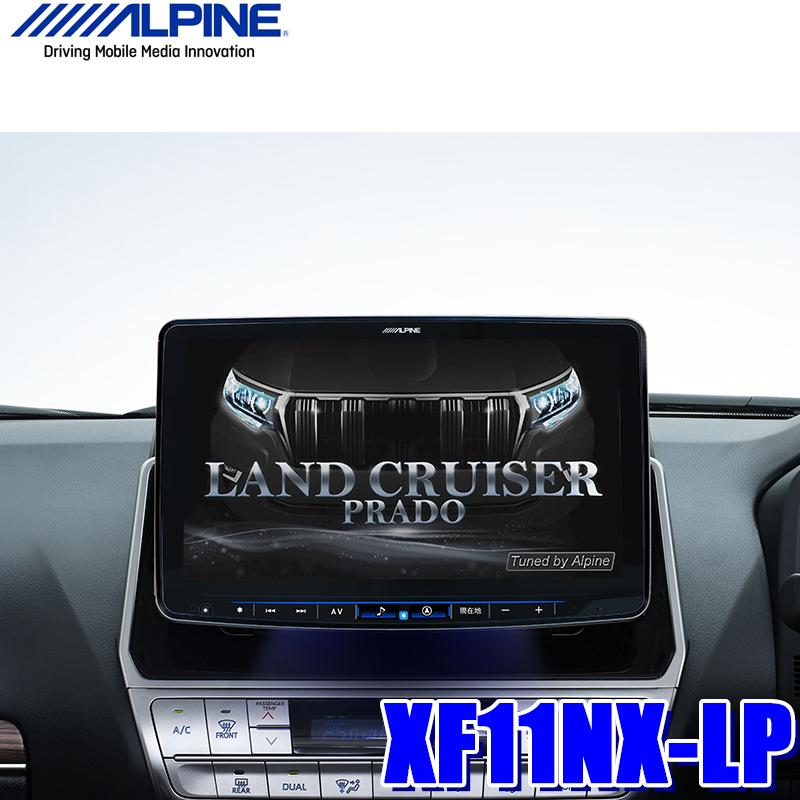 【在庫あり GWも発送】XF11NX-LP アルパイン フローティングBIGX 150系ランドクルーザープラド専用11インチWXGAカーナビゲーション