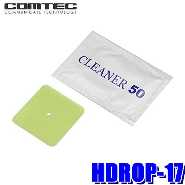 全国送料無料 ドライブレコーダーの乗せ換え用両面テープ HDR-75GA HDR-751G対応 マイカー割 エントリーでポイント最大5倍 販売期間 限定のお得なタイムセール 9 4 ドライブレコーダー取付ステ―用両面テープ HDROP-17 コムテック 20:00~9 11 土 返品送料無料 1:59