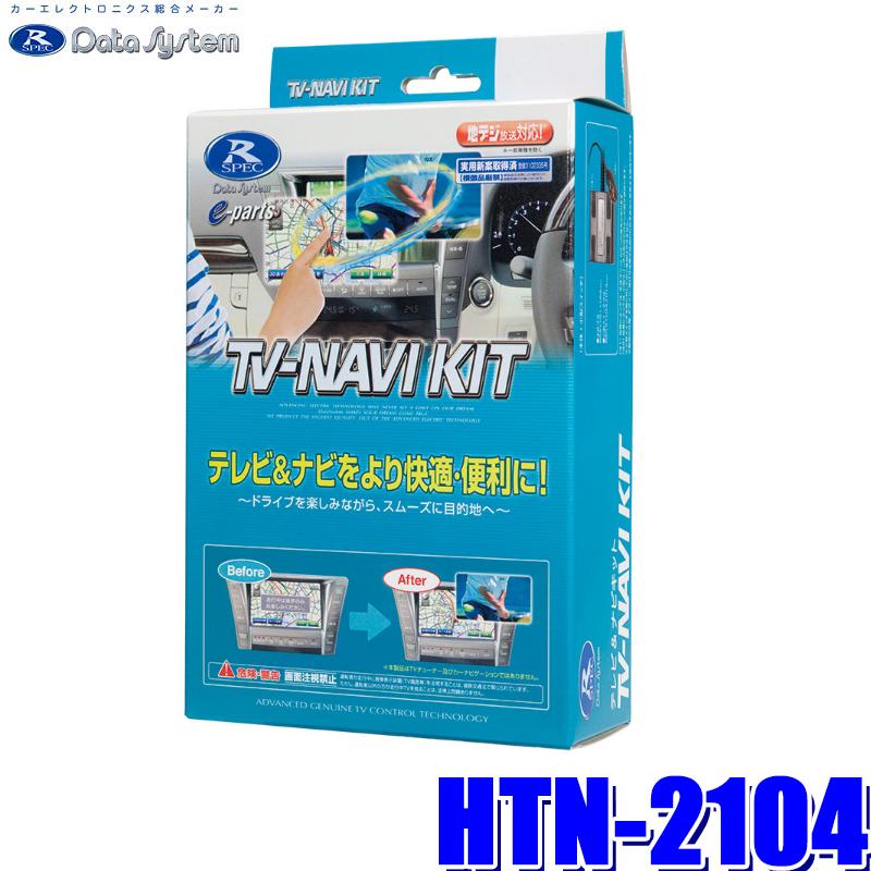 【在庫あり】HTN-2104 データシステム テレビ&ナビキット 切替タイプ ホンダ車純正カーナビ用