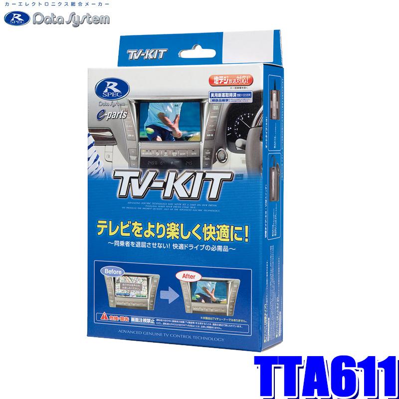 【在庫あり 土曜も発送】TTA611 データシステム テレビキット オートタイプ トヨタ/レクサス純正カーナビ用