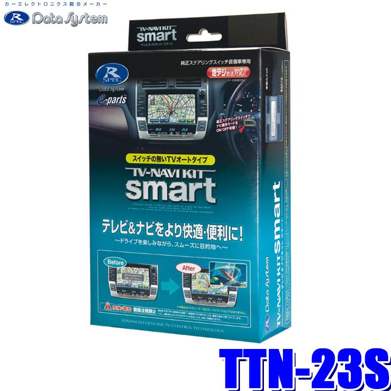 【在庫あり GWも発送】TTN-23S データシステム テレビ&ナビキット スマートタイプ トヨタ車純正カーナビ用
