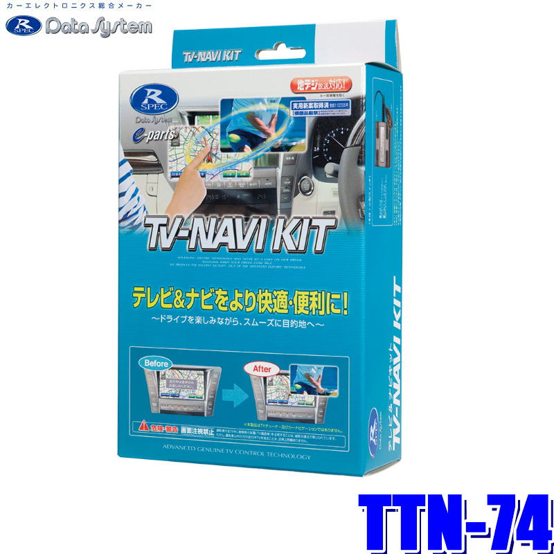 TTN-74 データシステム テレビ&ナビキット 切替タイプ トヨタ車/レクサス車純正カーナビ用