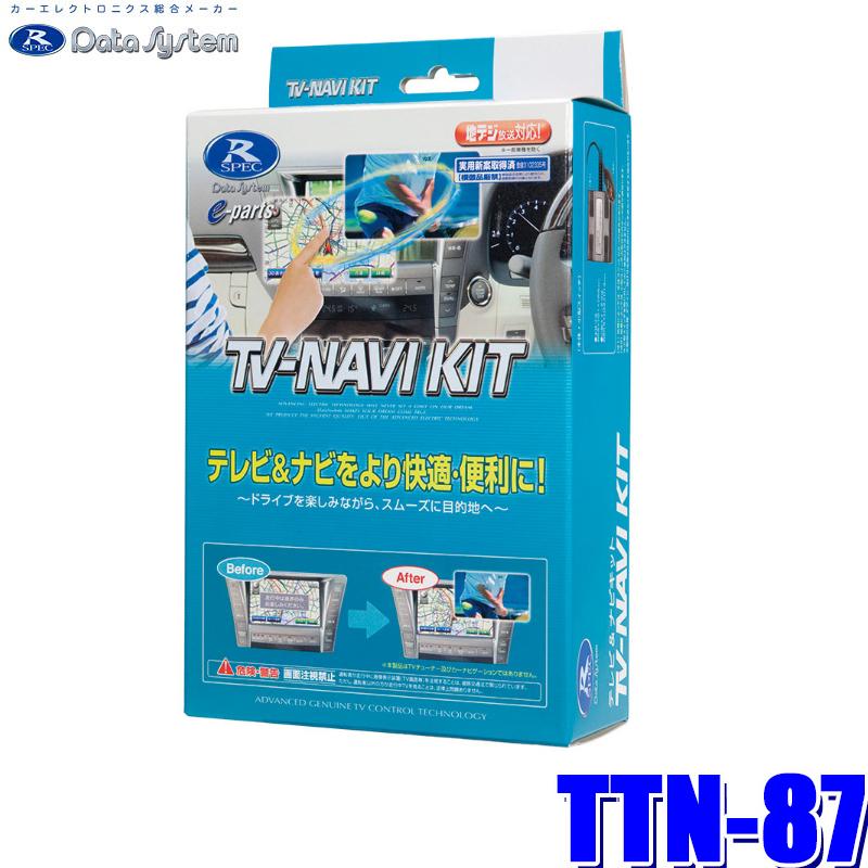 TTN-87 データシステム テレビ&ナビキット 切替タイプ トヨタ車/レクサス車純正カーナビ用