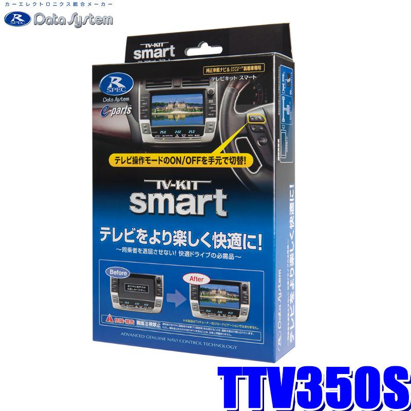 【在庫あり GWも発送】TTV350S データシステム テレビキット スマートタイプ トヨタ車純正カーナビ用