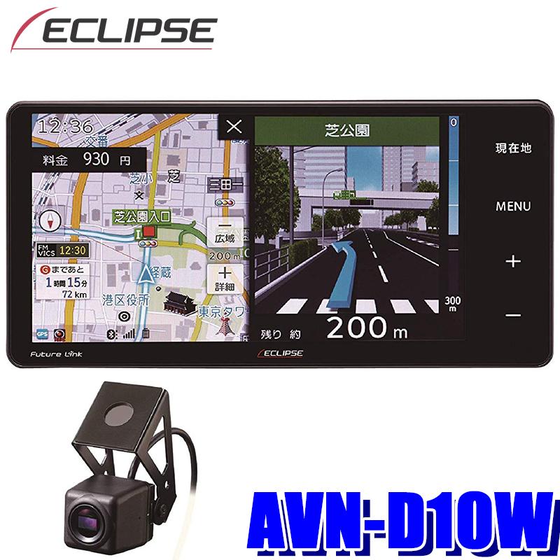【在庫あり 土曜も発送】AVN-D10W イクリプス 録ナビ ドライブレコーダー内蔵7インチWVGAフルセグ地デジ/DVD/USB/SD/Bluetooth搭載 200mmワイドサイズカーナビ