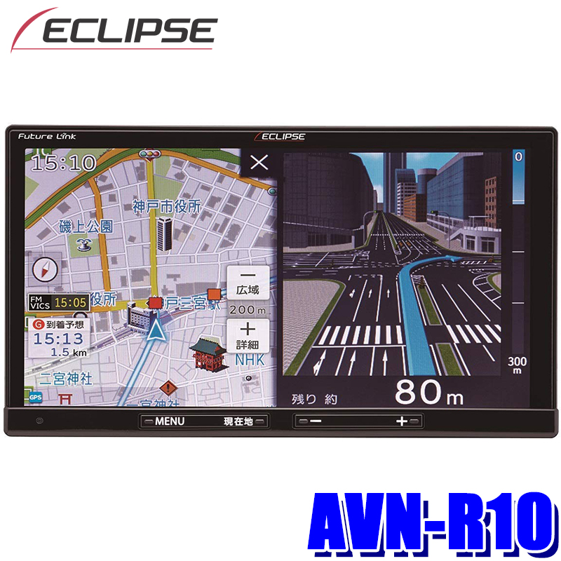 AVN-R10 イクリプス 7インチWVGAフルセグ地デジ/DVD/USB/SD/Bluetooth搭載 180mm2DINサイズカーナビゲーション