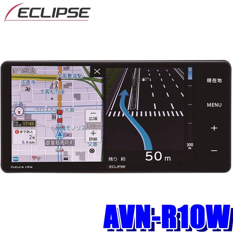 【在庫あり GWも発送】AVN-R10W イクリプス 7インチWVGAフルセグ地デジ/DVD/USB/SD/Bluetooth搭載 200mmワイドサイズカーナビゲーション