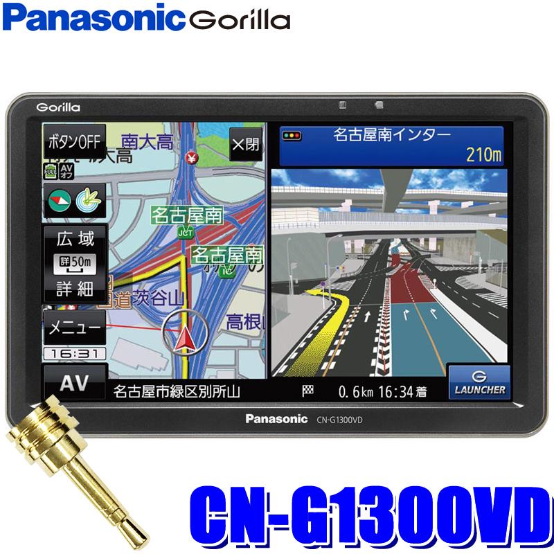 [解除プラグ付き]CN-G1300VD パナソニックゴリラ 7インチWVGA/ワンセグTV/VICS WIDE/Gジャイロ搭載16GB SSDポータブルナビゲーション