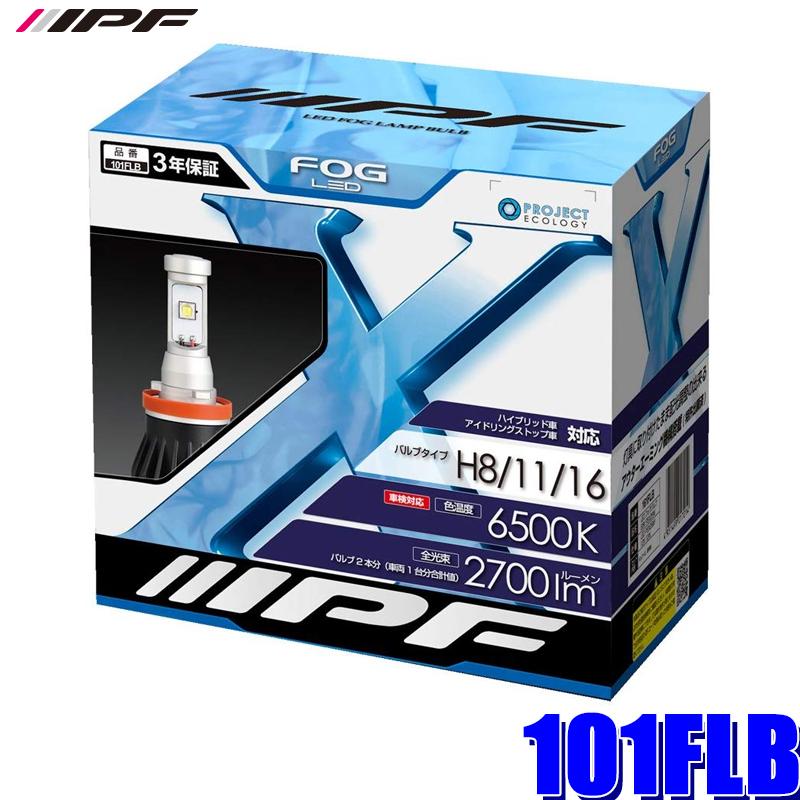 【在庫あり 土曜も発送】101FLB IPF H8/H11/H16 フォグランプ専用LEDバルブ 純白色6500K 2700lm 車検対応 三年保証