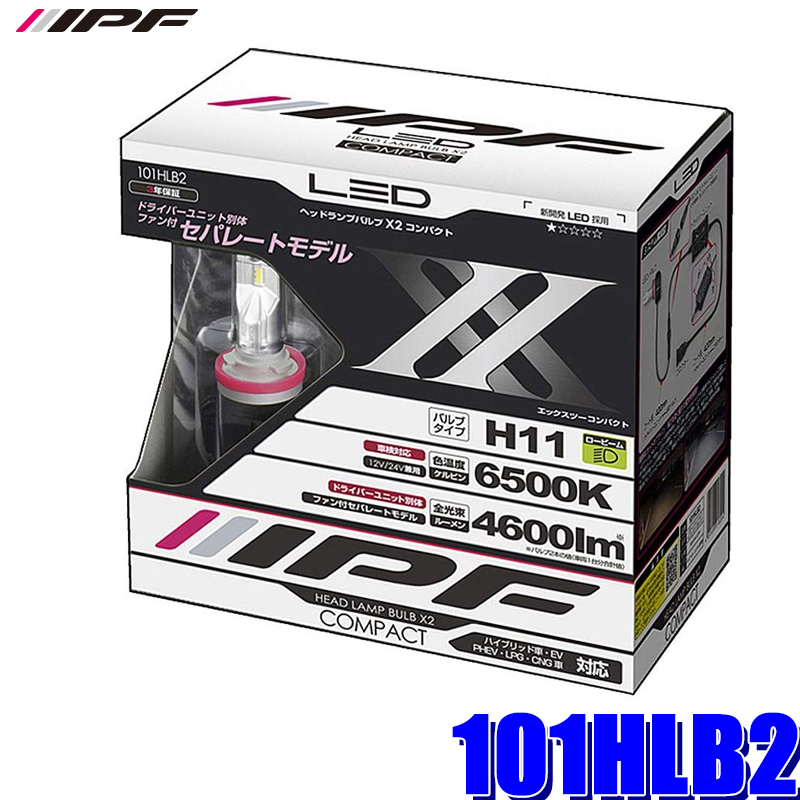 【在庫あり 土曜も発送】101HLB2 IPF H11 ヘッドライト専用LEDバルブ 純白色6500K 4600lm 車検対応 三年保証