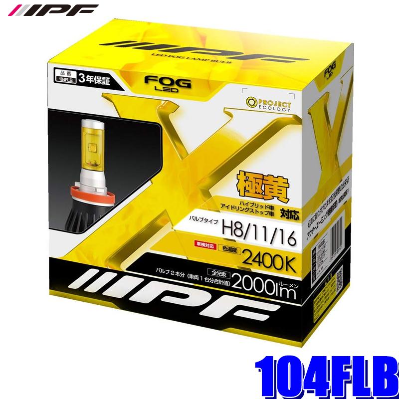【在庫あり GWも発送】104FLB IPF H8/H11/H16 フォグランプ専用LEDバルブ 極黄色2400K 2000lm 車検対応 三年保証