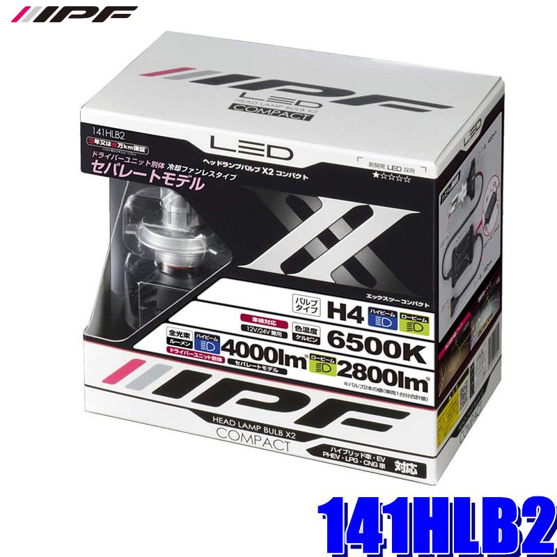 【在庫あり】141HLB2 IPF H4 ヘッドライト専用LEDバルブ 純白色6500K 4600lm 車検対応 三年保証