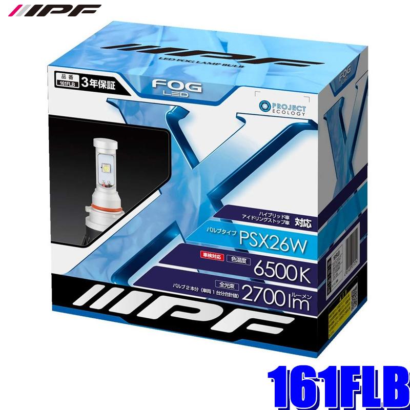 【在庫あり 土曜も発送】161FLB IPF PSX26W フォグランプ専用LEDバルブ 純白色6500K 2700lm 車検対応 三年保証