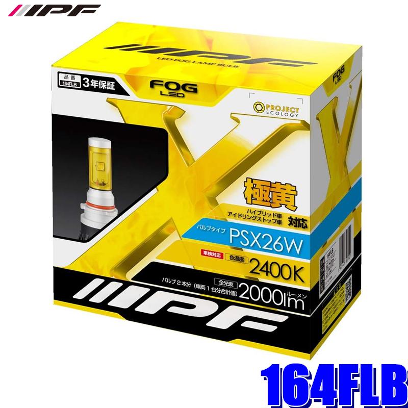 【在庫あり 土曜も発送】164FLB IPF PSX26W フォグランプ専用LEDバルブ 極黄色2400K 2000lm 車検対応 三年保証