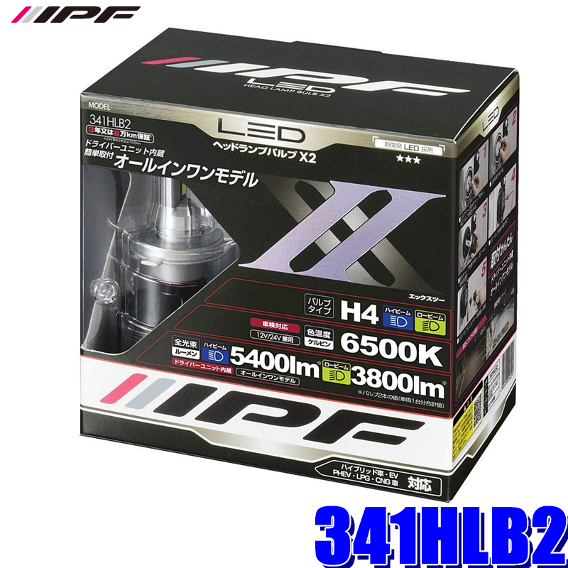 341HLB2 IPF H4 ヘッドライト専用LEDバルブ 純白色6500K 5400lm/3800lm 車検対応 三年保証
