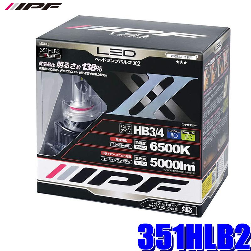 【在庫あり】351HLB2 IPF HB3/HB4 ヘッドライト専用LEDバルブ 純白色6500K 5000lm車検対応 三年保証