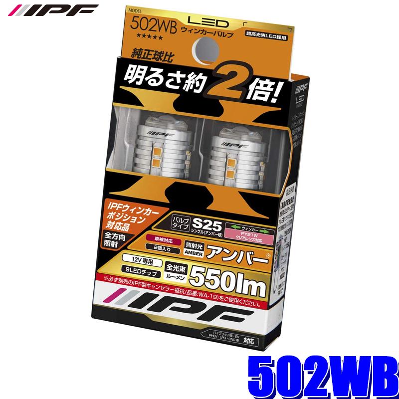 502WB IPF LEDウインカーバルブ S25シングル(PY21W)アンバー 550lm 2個入り