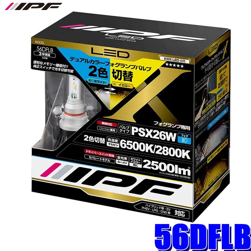 【在庫あり 土曜も発送】56DFLB IPF PSX26W フォグランプ専用デュアルカラーLEDバルブ 純白色6500K/極黄色2800K切替 2500lm 車検対応 日本製三年保証