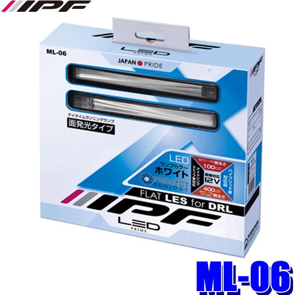 【在庫あり GWも発送】ML-06 IPF 面発光LEDデイタイムランプ FLAT LES for DRL 2個入り