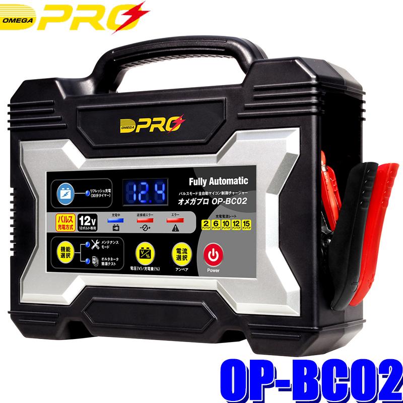 【在庫あり 土曜も発送】OP-BC02 オメガプロ 全自動バッテリー充電器 四輪車用 12V