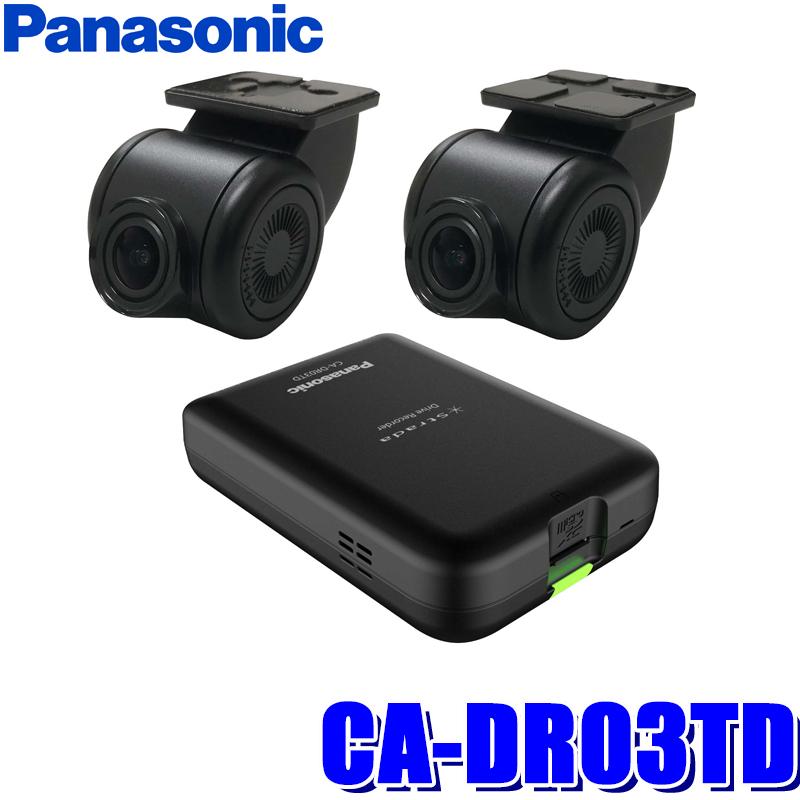 全国送料無料 ストラーダに連携、設定や操作もナビ画面からできる前後2カメラモデル。駐車監視機能搭載。 CA-DR03TD パナソニック ストラーダ対応カーナビ連動型前後2カメラドライブレコーダー FullHD 駐車監視 Gセンサー