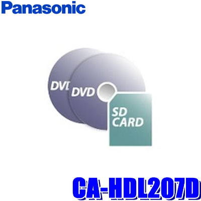 【在庫あり 土曜も発送】CA-HDL207D パナソニック正規品 2020年度版カーナビ地図更新DVD/SDカード CN-HW1000D/HX1000D/HX3000D対応