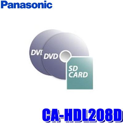 【在庫あり 土曜も発送】CA-HDL208D パナソニック正規品 2020年度版カーナビ地図更新DVD/SDカード CN-HW800D/830D/850D/851D/860D/880D/890D/HX900D/910D対応