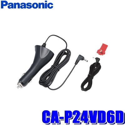 【在庫あり 29日まで発送】CA-P24VD6D パナソニック純正品 ポータブルナビゴリラ専用 12V/24V車対応シガーライターコード