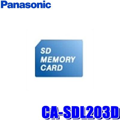 【在庫あり】CA-SDL203D パナソニック正規品 2020年度版カーナビ地図更新SDカード CN-MW50D/MW70D/MW100D/MW150D/MW200D/MW240D/MW250D対応