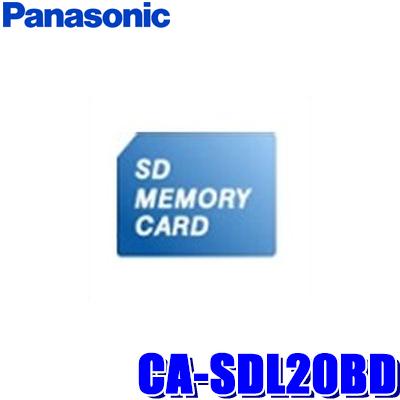 CA-SDL20BD パナソニック正規品 2020年度版カーナビ地図更新SDカード CN-BR300B対応