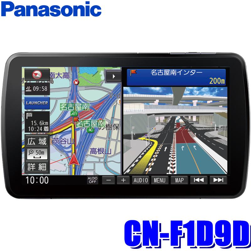 【在庫あり】CN-F1D9D パナソニック ストラーダ 9インチWXGA DVD/フルセグ地デジ/USB/SD内蔵2DINメモリーカーナビ