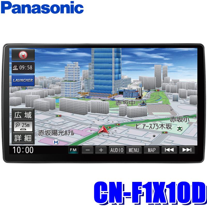 【在庫あり GWも発送】CN-F1X10D パナソニック ストラーダ 10インチHD DVD/フルセグ地デジ/USB/SD内蔵2DIN カーナビ