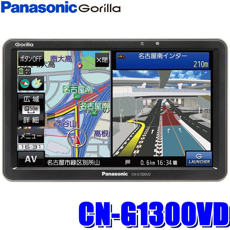 【在庫あり 4日より発送】CN-G1300VD パナソニックゴリラ 7インチWVGA/ワンセグTV/VICS WIDE/Gジャイロ搭載16GB SSDポータブルナビゲーション