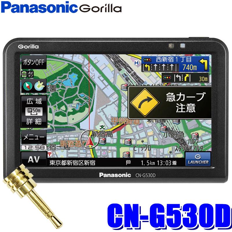 【在庫あり GWも発送】[解除プラグ付き]CN-G530D パナソニックゴリラ 5インチWVGA/ワンセグTV/Gジャイロ搭載16GB SSDポータブルナビゲーション