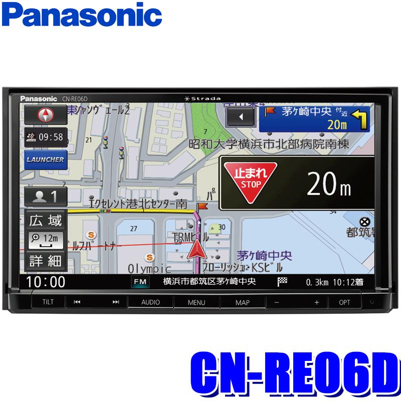 全国送料無料 迷ったらコレ!な機能をこの一台に凝縮。エンタメもナビも充実のスタンダード。 【在庫あり】【PT合計19倍以上確定!→2/25限定要エントリーカード決済+キャッシュレス5%還元】CN-RE06D パナソニック ストラーダ 7インチWVGA SDメモリーナビ 180mm2DIN DVD/CD/USB/SD/BLUETOOTH/フルセグ地デジ カーナビ