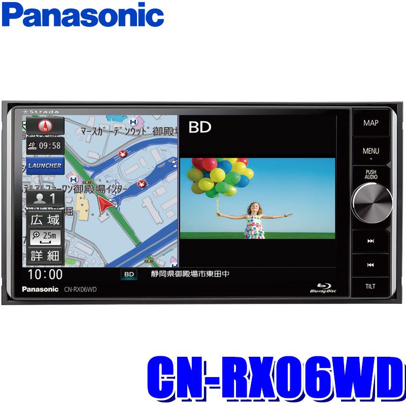 【在庫あり 土曜も発送】CN-RX06WD パナソニックストラーダ 7インチWVGA SDメモリーナビ 200mmワイド ブルーレイ/DVD/CD/USB/SD/BLUETOOTH/フルセグ地デジカーナビ