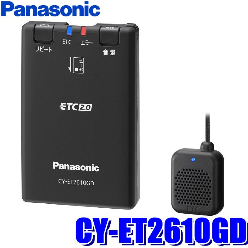 CY-ET2610GD パナソニック ETC2.0車載器 アンテナ分離型 単体使用(スタンドアローン)タイプ