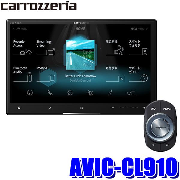 【在庫あり GWも発送】AVIC-CL910 カロッツェリア サイバーナビ 8インチHDフルセグ地デジ/DVD/USB/SD/Bluetooth/HDMI ラージサイズカーナビ