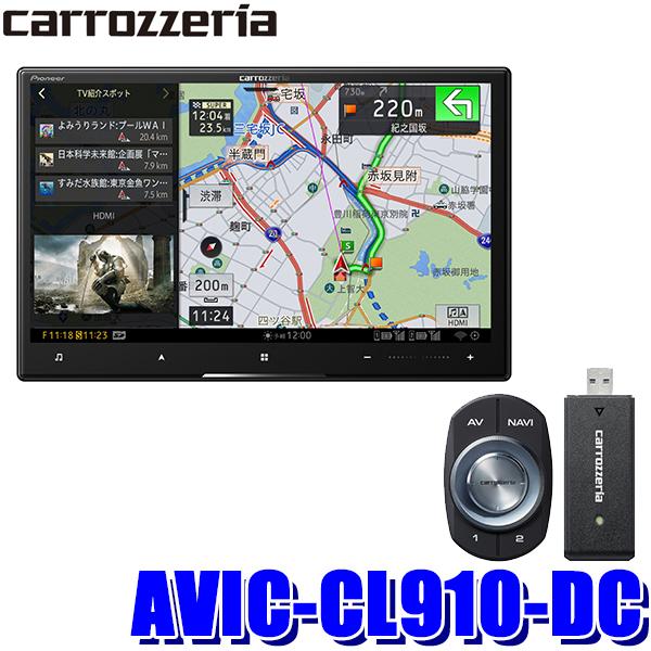 【在庫あり 土曜も発送】AVIC-CL910-DC カロッツェリア サイバーナビ 8インチHDフルセグ地デジ/DVD/USB/SD/Bluetooth/HDMIネットワークスティックLサイズカーナビ