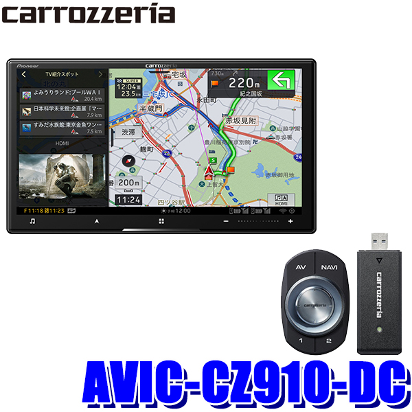 AVIC-CZ910-DC カロッツェリア サイバーナビ 7インチHDフルセグ地デジ/DVD/USB/SD/Bluetooth/HDMIネットワークスティック 180mm2DINカーナビ