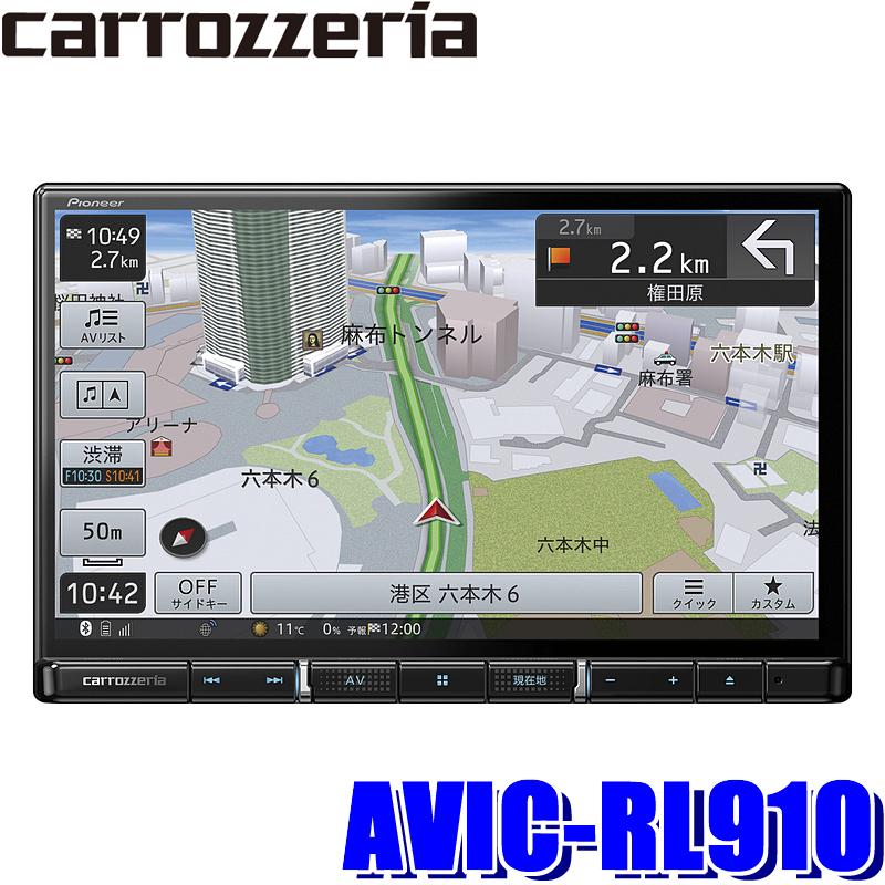 AVIC-RL910 カロッツェリア楽ナビ 8型高画質HDパネル フルセグ地デジ/DVD/USB/SD/Bluetooth/HDMI入出力搭載 ラージサイズカーナビゲーション