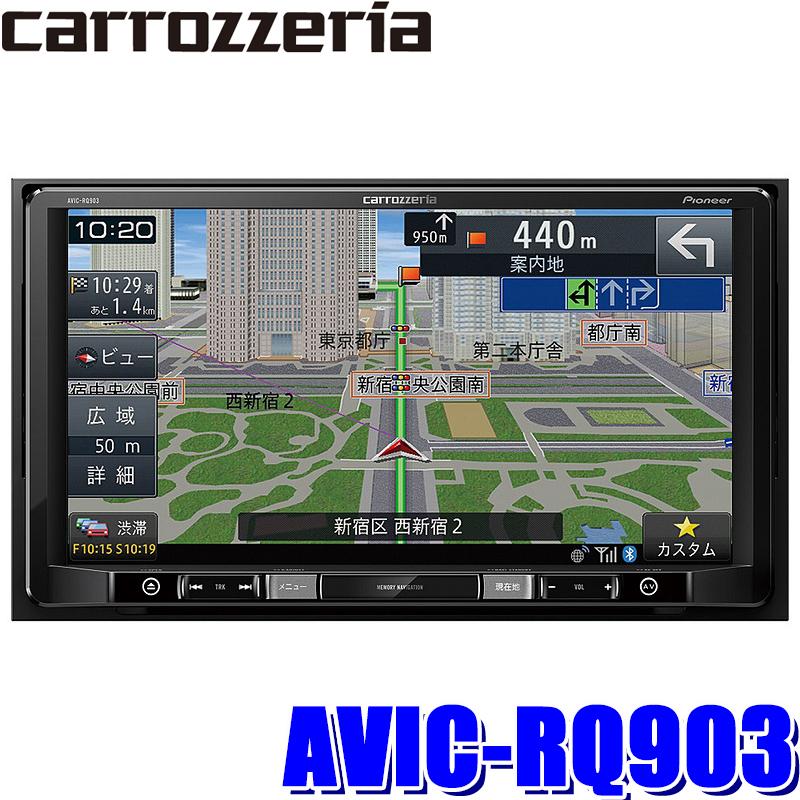 AVIC-RQ903 カロッツェリア 楽ナビ 9インチHD フルセグ地デジ/DVD/USB/SD/Bluetooth/HDMI入力搭載 ラージサイズカーナビゲーション