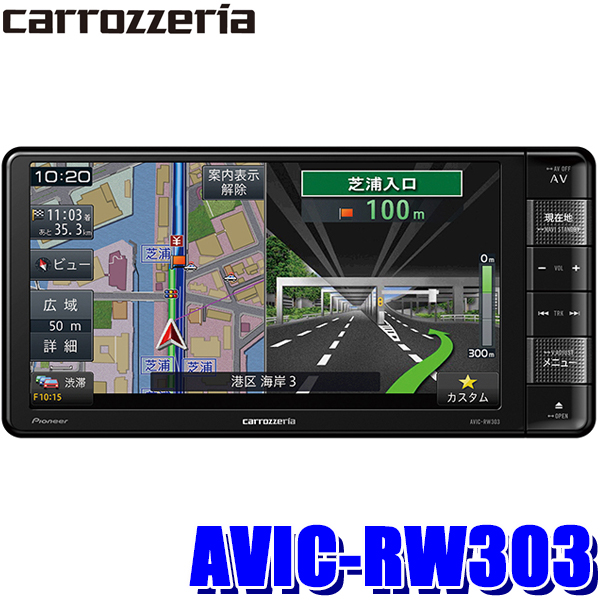 【在庫あり GWも発送】AVIC-RW303 カロッツェリア 楽ナビ 7インチWVGAワンセグ地デジ/DVD/USB/SD搭載 200mmワイドサイズカーナビゲーション