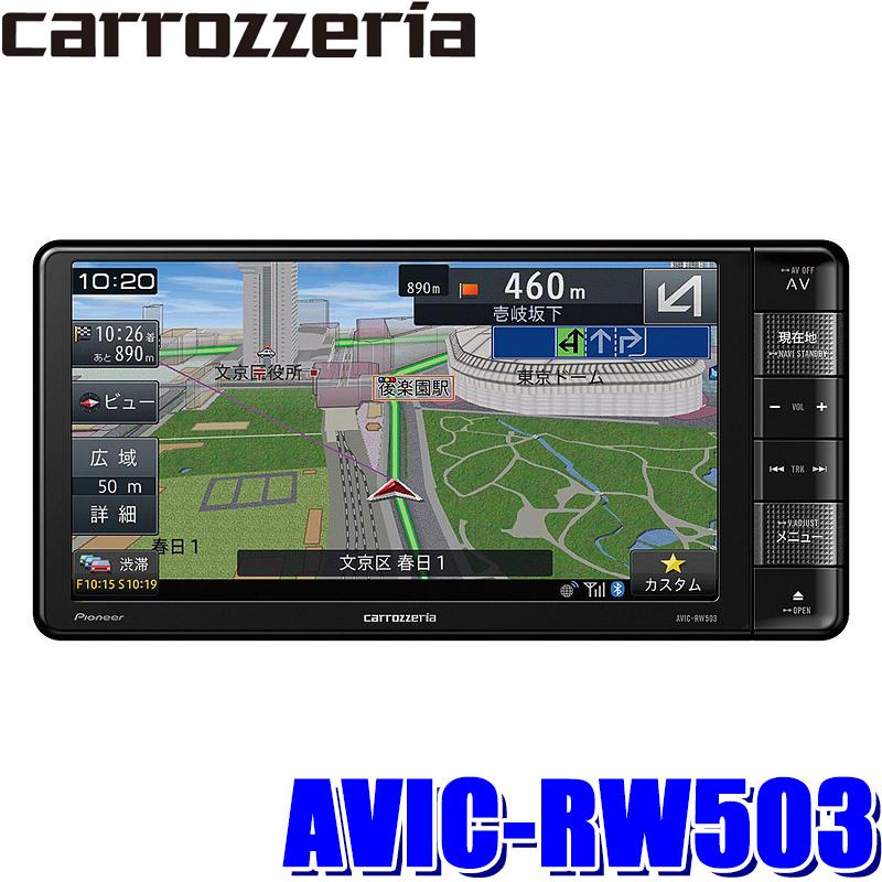 【在庫あり 土曜も発送】AVIC-RW503 カロッツェリア 楽ナビ 7インチワイドWVGAワンセグTV/DVD/USB/SD/Bluetooth搭載 200mmワイドサイズカーナビゲーション