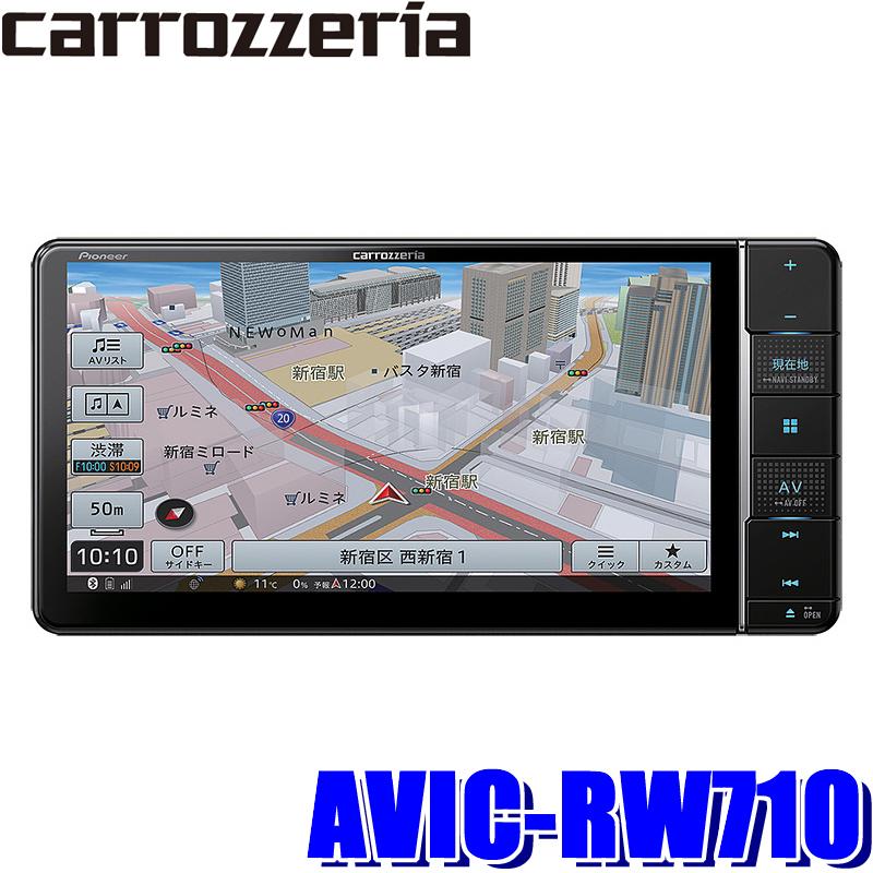 AVIC-RW710 カロッツェリア楽ナビ 7型高画質HDパネルフルセグ地デジ/DVD/USB/SD/Bluetooth/HDMI入出力搭載 200mmワイドサイズカーナビゲーション