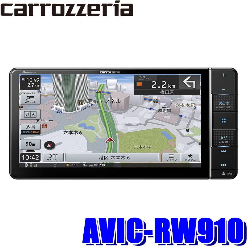 【在庫あり】8/25 24時間限定開催【カードでPT14倍確定!】※要エントリーAVIC-RW910 カロッツェリア楽ナビ 7型高画質HDパネルフルセグ地デジ/DVD/USB/SD/Bluetooth/HDMI入出力搭載 200mmワイドサイズカーナビゲーション